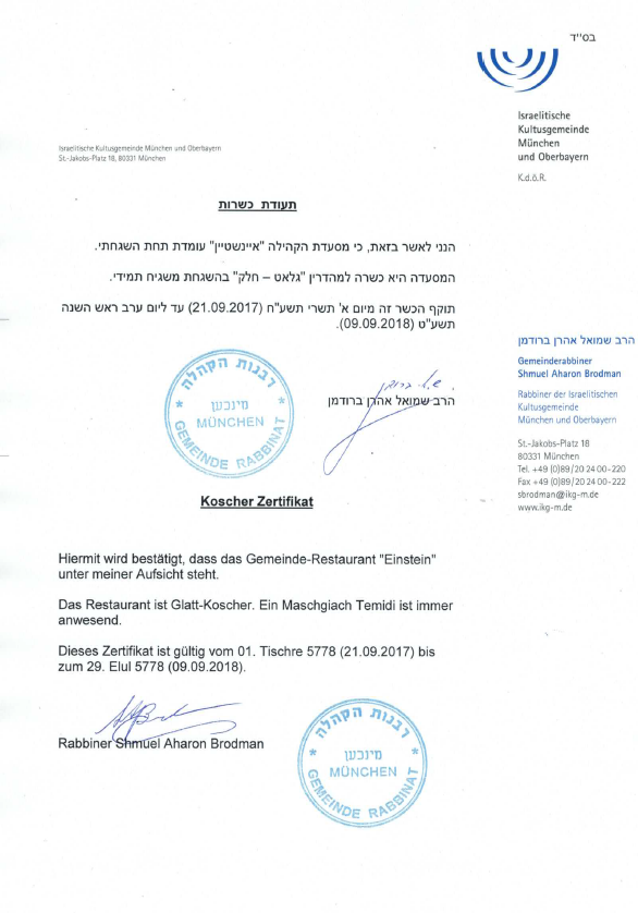 Hechscher 5778 2017-2018