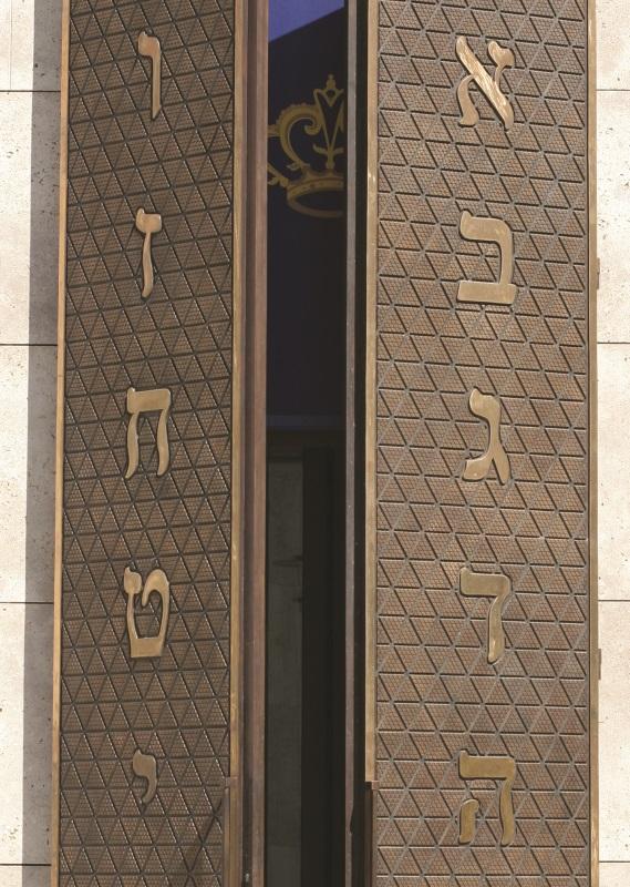 "Portal der Synagoge ""Ohel Jakob"" am St.-Jakobs-Platz. Foto: Vitaly Ushakov"